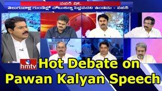 Hot Debate on Pawan Kalyan Speech in Tirupati Public Meeti..
