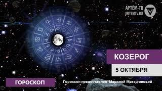 Гороскоп на 5 октября 2019 г.