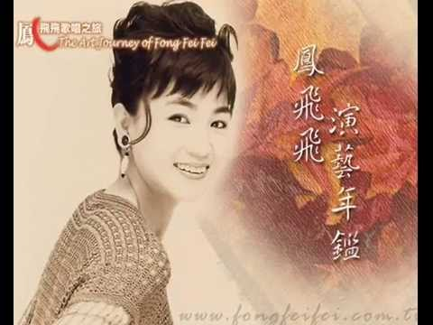 Fong Fei Fei - I Wish You Bon Voyage  祝你一路顺风-鳳飛飛  1975