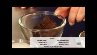 وصفة ايس كريم باي بالشيكولاته وجوز الهند من نستله