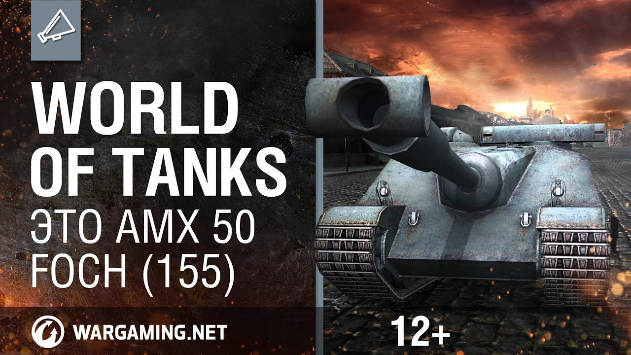 World Of Tanks. Это AMX 50 Foсh (155)