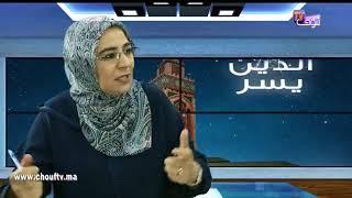 بالفيديو:المصافحة بين الرجل و المرأة ماشي حرام | بــووز
