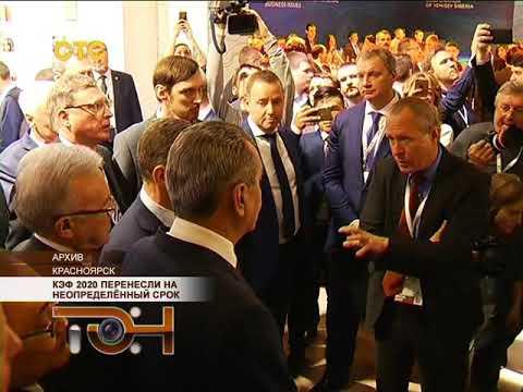 КЭФ 2020 перенесли на неопределённый срок
