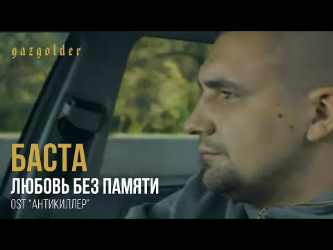 """Баста ft. Тати - Любовь Без Памяти (OST """"Антикиллер"""")"""
