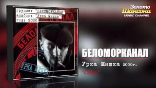 Беломорканал - СИзо