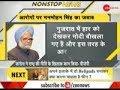 DNA Non Stop News Manmohan Singh breaks silence over PM Modi remarks
