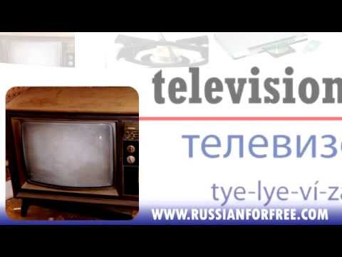 Russian vocabulary: Home appliances