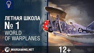 World of Warplanes. Летная школа №1 (Обновление 0.5.3)