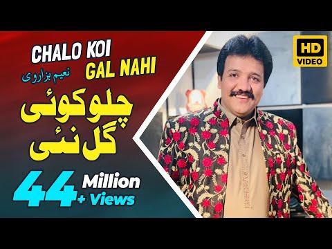 New Dohray Maheay Naeem Hazara