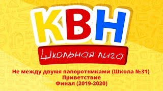 КВН г. Артём    Не между двумя папоротниками (Школа №31) Приветствие, Финал (2019-2020)