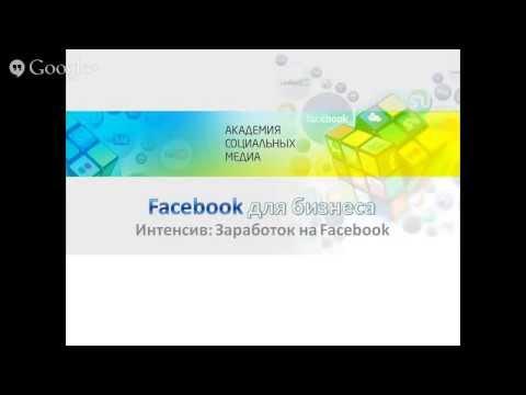 Вадим Полянский - Facebook для бизнеса