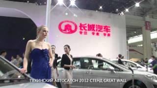 Great Wall, Pekin 2012. Видео тесты За Рулем.