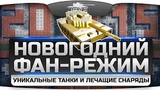 Новогодний Фан-Режим! Уникальные танки (T-50-2!) и лечащие снаряды! ;)