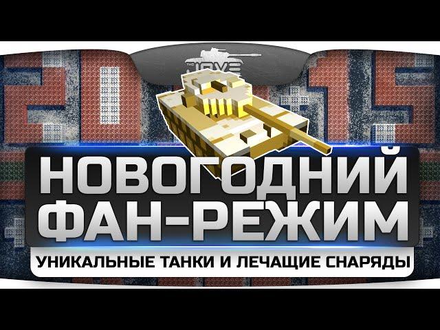 Новогодний Фан-Режим! Уникальные танки (T-50-2!) и