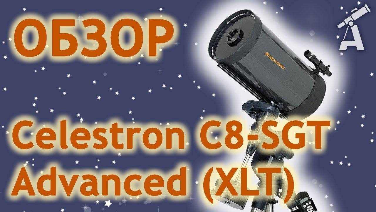 Телескоп Celestron NexStar 6 SE 11068