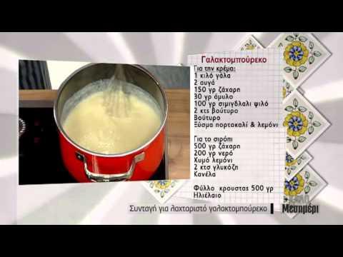Τι να μαγειρέψω αύριο; Λαχταριστό γαλακτομπούρεκο