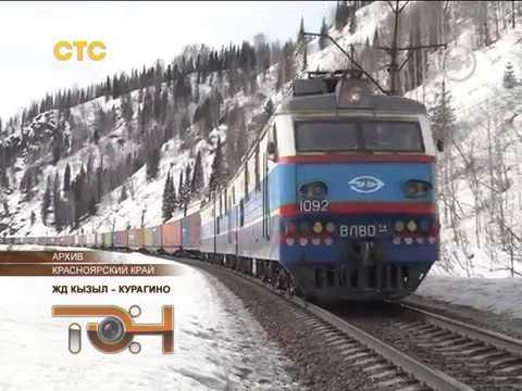 ЖД Кызыл - Курагино