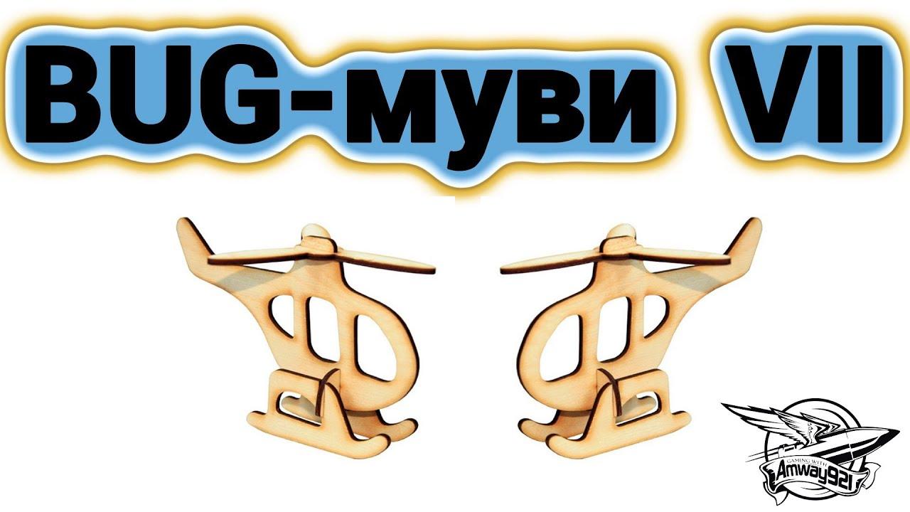 BUG movie 7 - Вертолёты