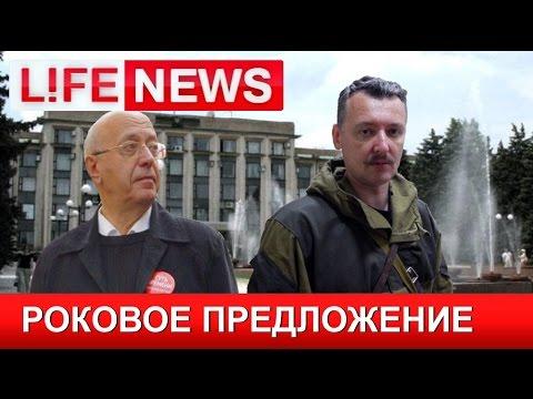 ЭКСКЛЮЗИВ: Встреча Стрелкова и Кургиняна в Донецке.