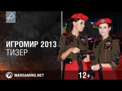 Wargaming на «ИгроМире 2013». Тизер