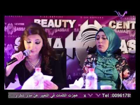 خبيرة التجميل سماح حسن اتش لاباتيش – حفله على قناة مسايا2015