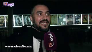 المخرج هشام العسري لشوف تيفي..كنحتافل بعيد الحب وهاشنو درت بهاذ المناسبة |