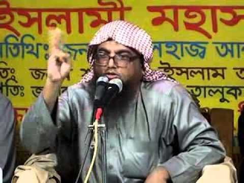 Bangla Waz.Manar Age Zana By Shaikh Amanullah Bin ismail