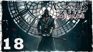 [Xbox One] Assassin's Creed Syndicate. #18: Возвращение Джека-Прыгуна.