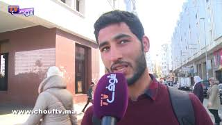 بالفيديو..هاشنو قالوا المغاربة على الملاعب الكبيرة المرشحة لاحتضان كأس العالم 2026   |   خارج البلاطو