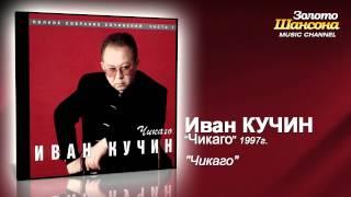 Иван Кучин - Чикаго