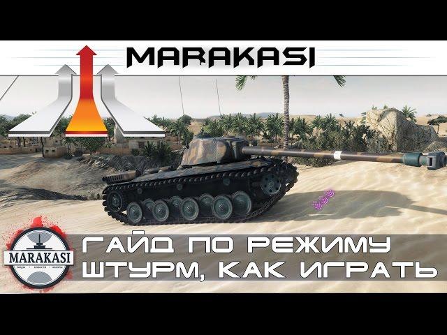 Обзор карты Песчаная река от Marakasi wot в World of Tanks (0.9.9)