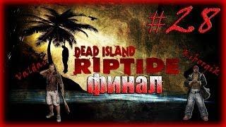 [Coop] Dead Island Riptide. Серия 28 - Финал.