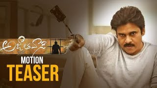 Aganthavasi Movie Motion Teaser | #PSPK25