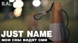 Just name - Мои сны видят СМИ