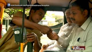 Kalam Irangiyavargal Promo 21-07-2013 Puthiya Thalaimurai tv today shows 21st july 2013 at srivideo