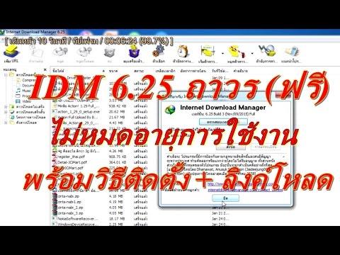 วิธีโหลด IDM 6.25 ถาวร (ฟรี) ไม่หมดอายุ  วิธีติดตั้ง + พร้อมลิ้งค์โหลด