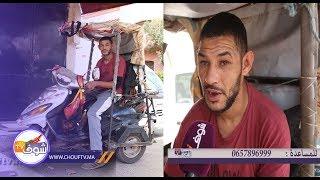 بالدموع..شاب مغربي يعاني الإعاقة فكازا يناشد أصحاب القلوب الرحيمة   |   حالة خاصة