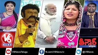 Teenmaar News : TDP Mahanadu, PM Modi Drum Beats,Bithiri Sathi Hosts Online Quiz