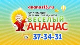 Веселый Ананас - лучший праздник