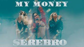 SEREBRO — MY MONEY Скачать клип, смотреть клип, скачать песню