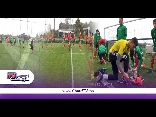 بالفيديو..كواليس خاصة..هكذا يستعد المنتخب المغربي لأقل من 20 سنة لمباراة موريتانيا بقيادة مديح | روبورتاج