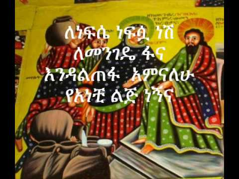 Ethiopian Orthodox tewahedo mezmur by dn. mindaye birihanu (one of the best mezmurs of 2011/2012)