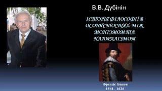История философии - Фрэнсис Бэкон