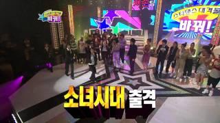 Dance Battle (SNSD, Kara, SHINee, SuJu, AS, 2AM, Etc) (Oct 4, 2009)