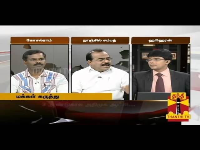"AYUTHA EZHUTHU - Debate on ""Controversies And Achievements In ADMK Government Rule?"" 19-05-2014"