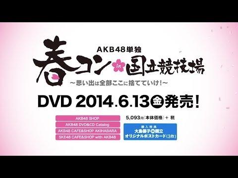 「AKB48単独 春コン in 国立競技場~思い出は全部ここに捨てていけ!~」 DVDダイジェスト映像 / AKB48[公式]