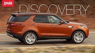 Land Rover Discovery ― комментарий к тесту. Видео Тесты Драйв Ру.