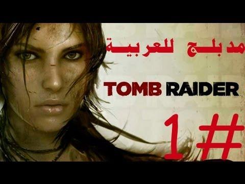Tomb Raider Walkthrough1# | ^_^ تختيم تومب ريدر  - البداية مع ساعة كاملة