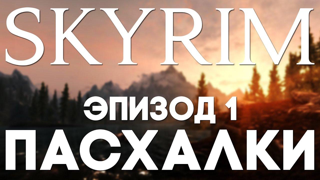 Пасхалки в TES V: Skyrim [Ep. 1]