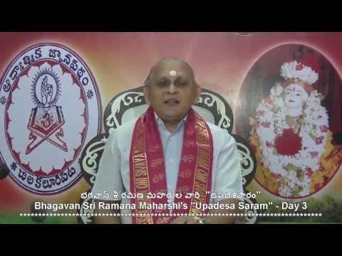 """""""Upadesa Saram"""" Of Bhagavan Sri Ramana Maharshi : Day 03 :Shlokam 2  3 : Sri Chalapathirao"""